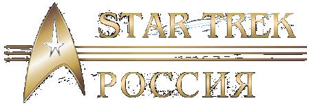 -= Star Trek - Россия =-